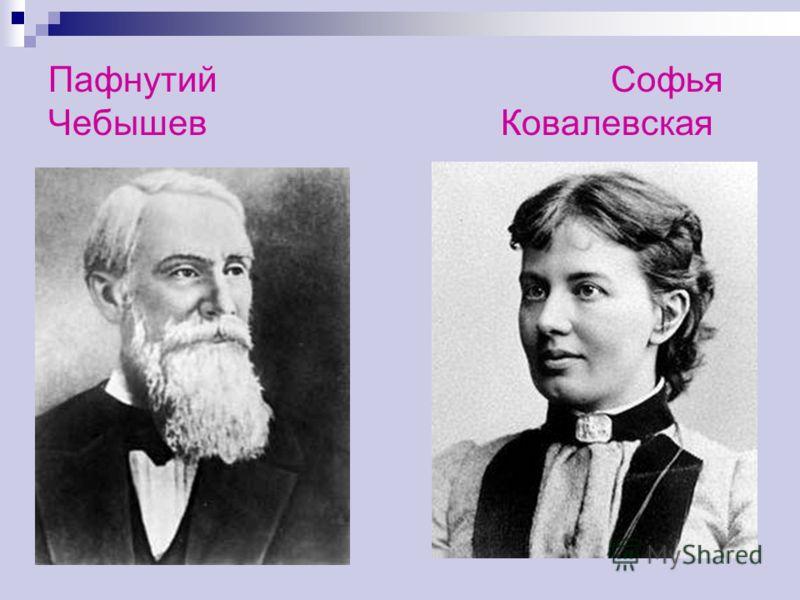 Пафнутий Софья Чебышев Ковалевская