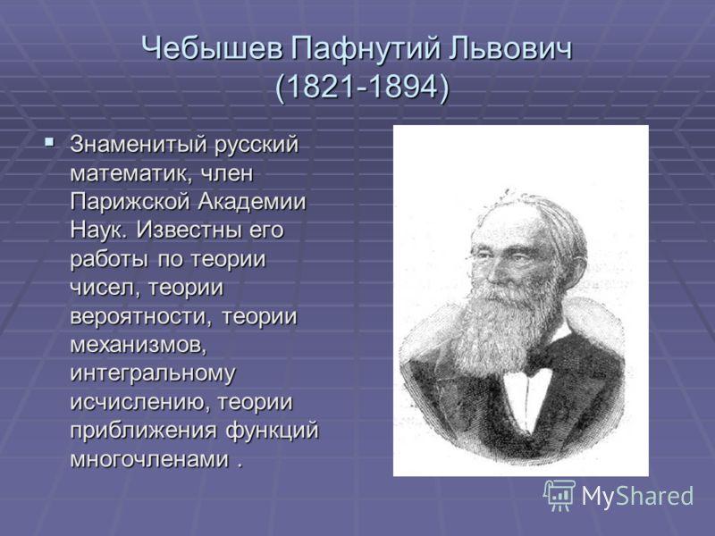 Галуа Эварист (1811-1832) Галуа Эварист (1811-1832) Он прожил двадцать лет, всего пять из них он занимался математикой.. В 1830 году он был принят в привилегированную Высшую школу, готовившую преподавателей. Там он создает работу посвящённую теории ч
