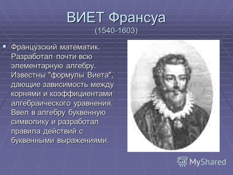 Евклид (365 – 300 гг. до н. э.) Древнегреческий Древнегреческий математик, известный как «Геометр», написавший большой труд по геометрии «Начала» (13 книг). В течение двух тысяч лет геометрию узнавали либо из «Начал» Евклида, либо из учебников, основ
