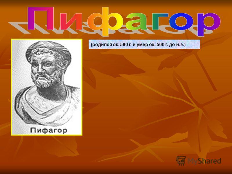 (родился ок. 580 г. и умер ок. 500 г. до н.э.)