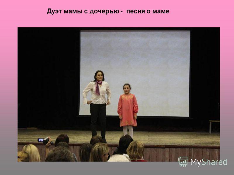 Дуэт мамы с дочерью - песня о маме