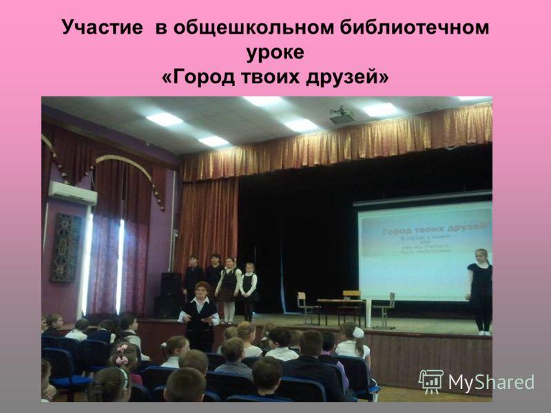 Участие в общешкольном библиотечном уроке «Город твоих друзей»