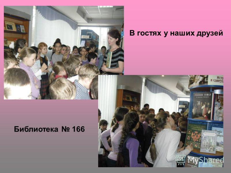 В гостях у наших друзей Библиотека 166