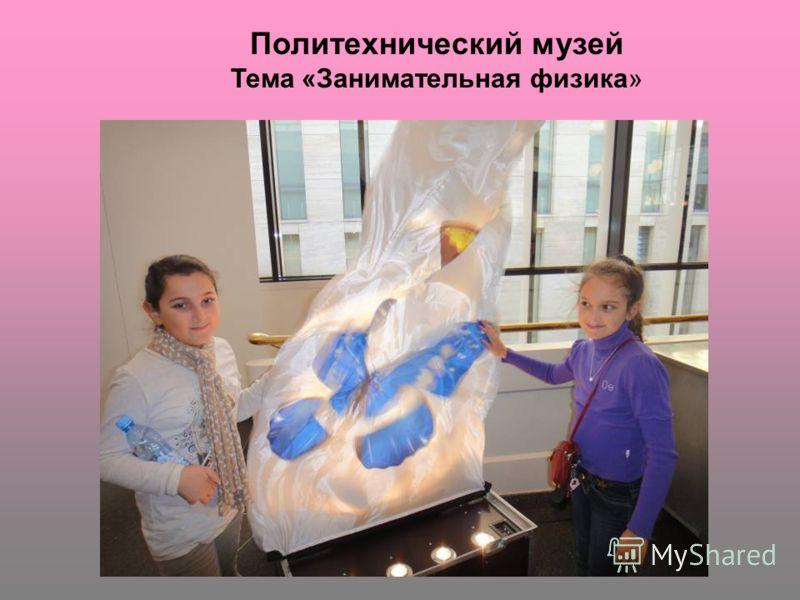 Политехнический музей конкурс