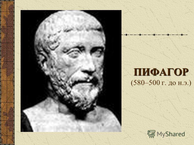ПИФАГОР ПИФАГОР (580–500 г. до н.э.)