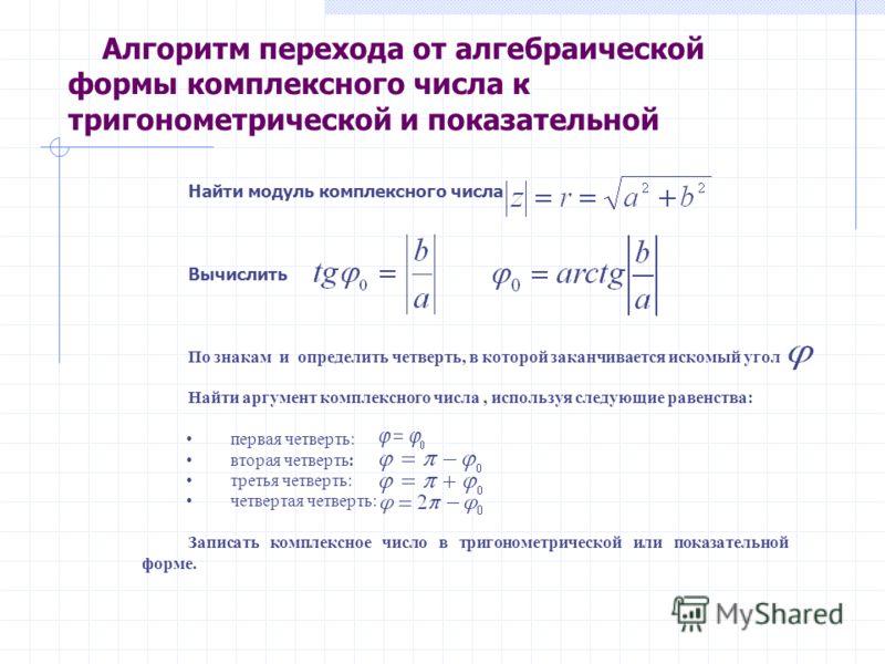 Найти модуль комплексного числа Вычислить По знакам и определить четверть, в которой заканчивается искомый угол Найти аргумент комплексного числа, используя следующие равенства: первая четверть: вторая четверть: третья четверть: четвертая четверть: З
