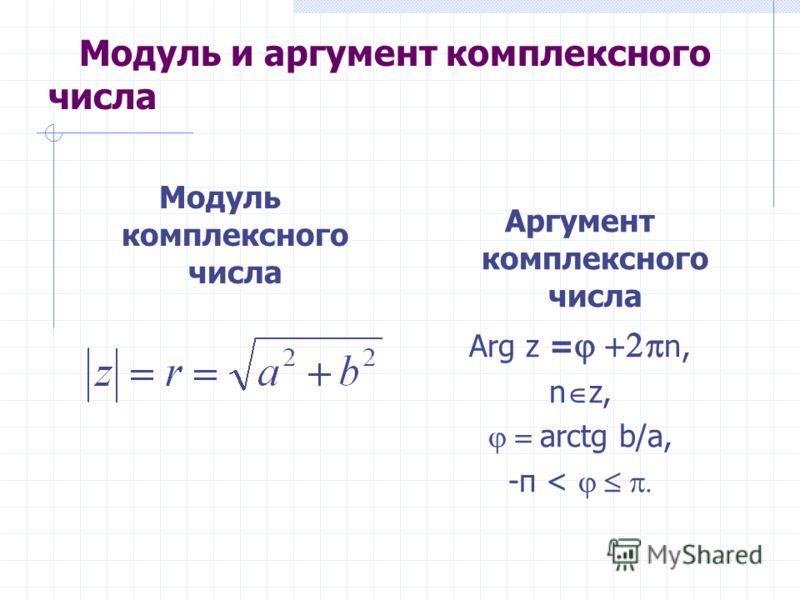 Модуль и аргумент комплексного числа Модуль комплексного числа Аргумент комплексного числа Arg z = n, n z, arctg b/a,b/a, -π -π