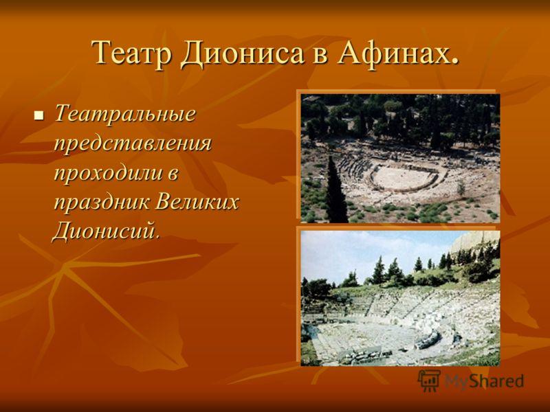 Театр Диониса в Афинах. Театральные представления проходили в праздник Великих Дионисий. Театральные представления проходили в праздник Великих Дионисий.
