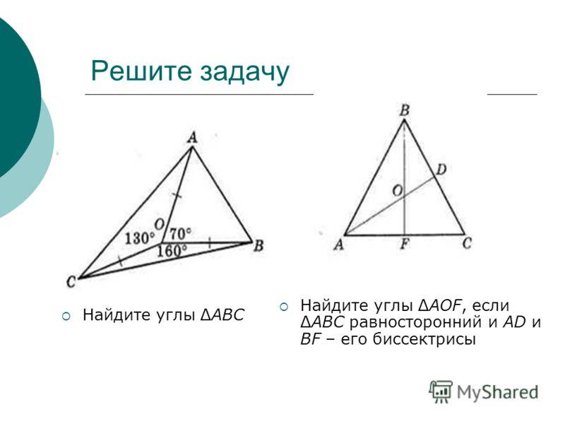 Решите задачу Найдите углы ΔАВС Найдите углы ΔAOF, если ΔАВС равносторонний и AD и BF – его биссектрисы