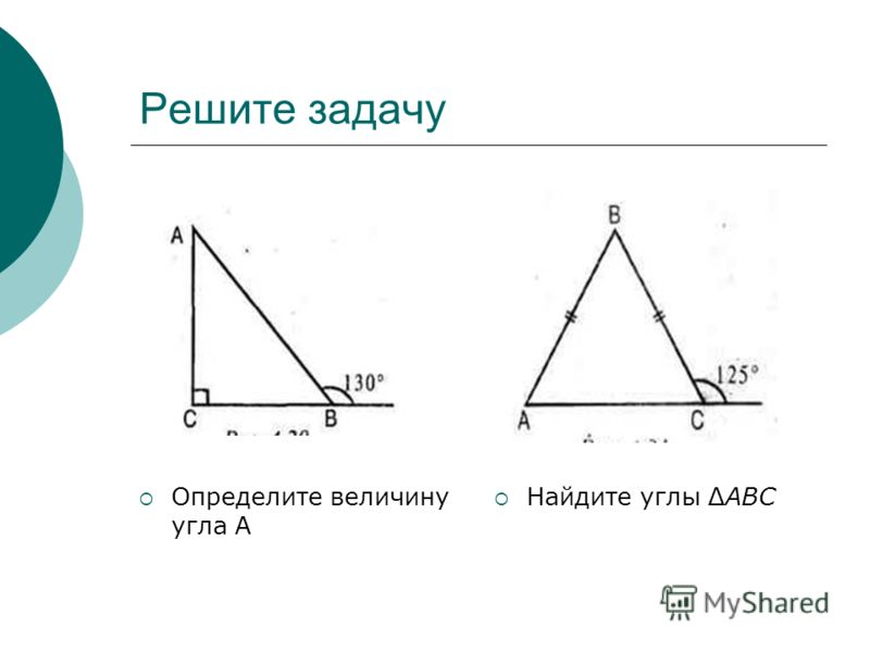 Решите задачу Определите величину угла А Найдите углы ΔАВС