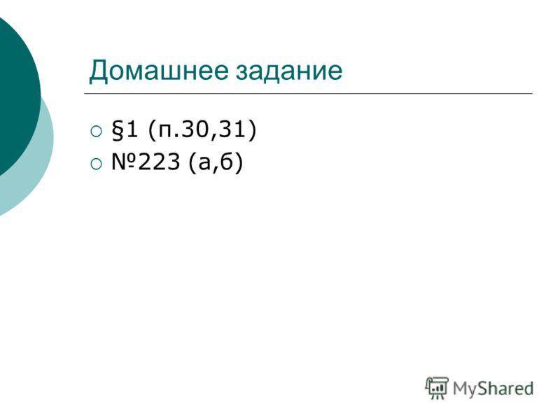 Домашнее задание §1 (п.30,31) 223 (а,б)