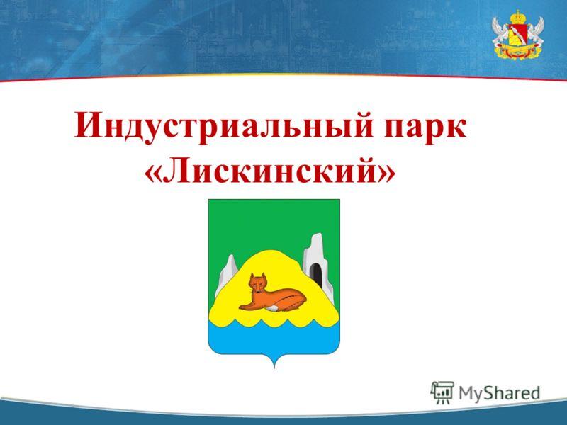 Индустриальный парк «Лискинский»