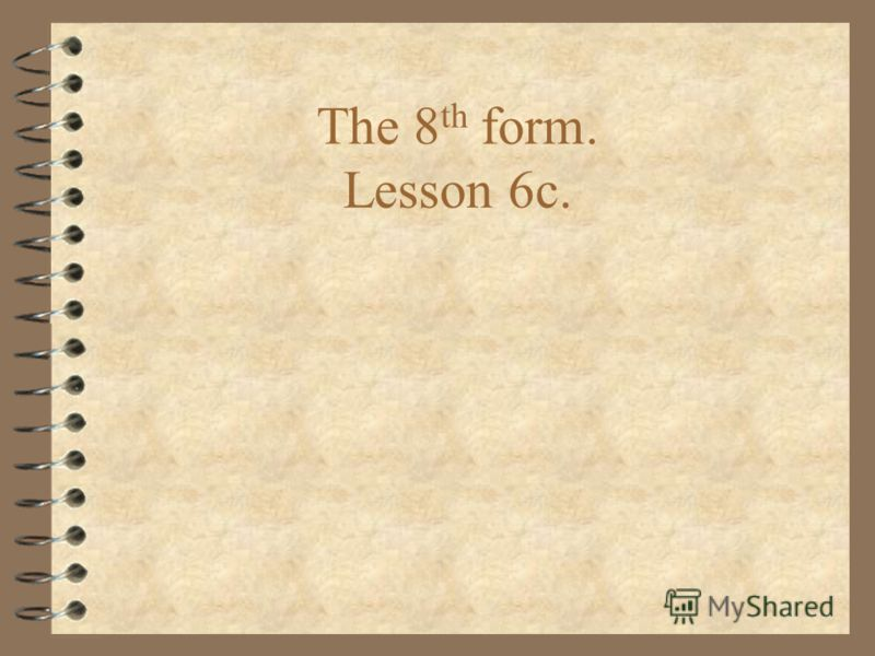 The 8 th form. Lesson 6с.