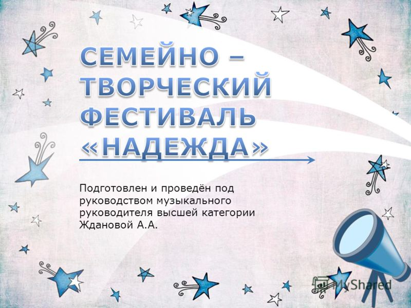 Подготовлен и проведён под руководством музыкального руководителя высшей категории Ждановой А.А.