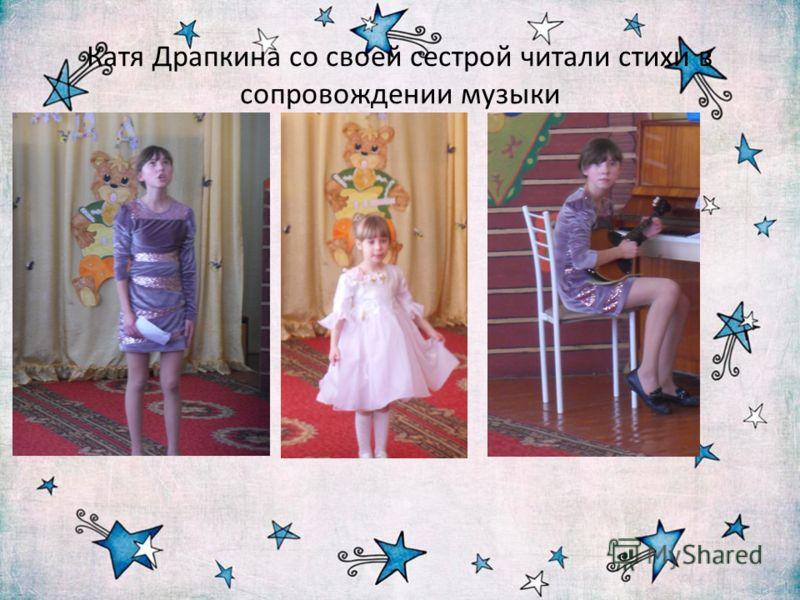 Катя Драпкина со своей сестрой читали стихи в сопровождении музыки