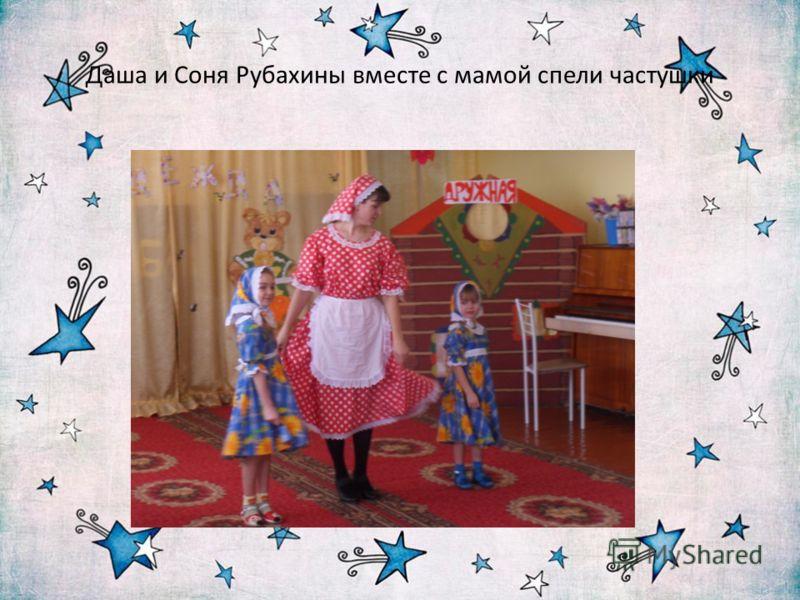 Даша и Соня Рубахины вместе с мамой спели частушки
