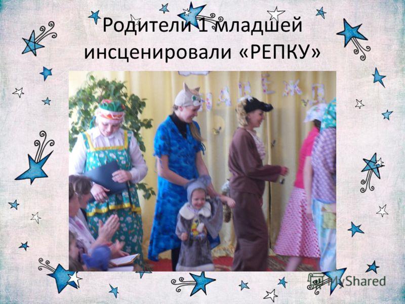 Родители 1 младшей инсценировали «РЕПКУ»