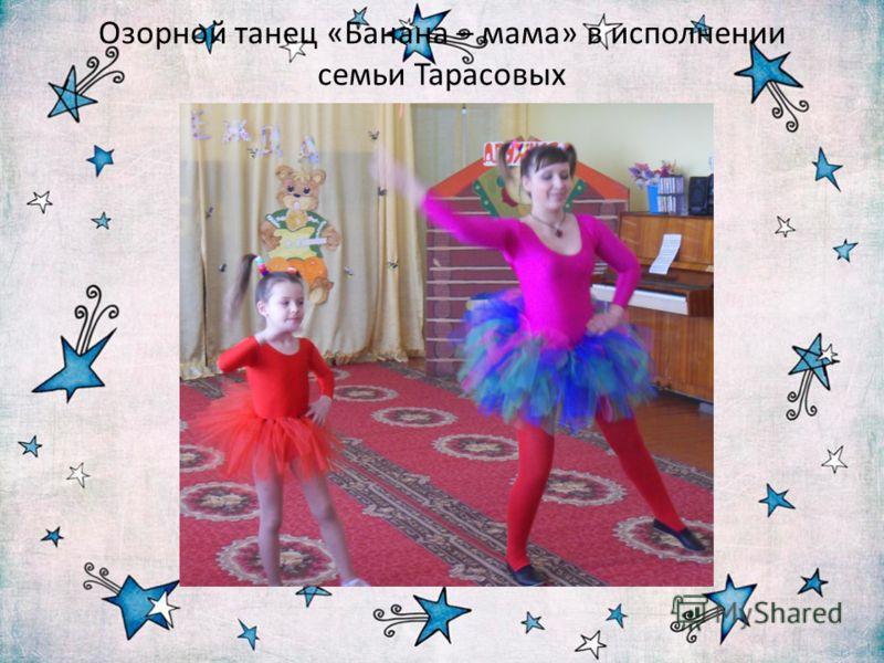 Озорной танец «Банана – мама» в исполнении семьи Тарасовых »