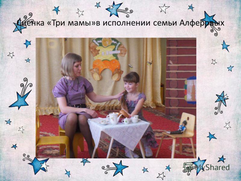 Сценка «Три мамы»в исполнении семьи Алферовых