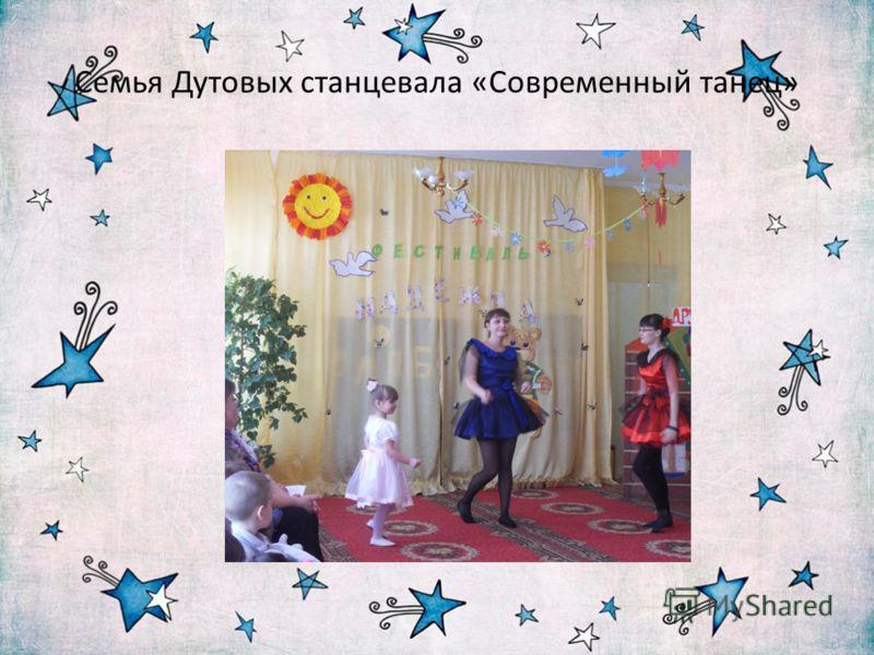 Семья Дутовых станцевала «Современный танец»