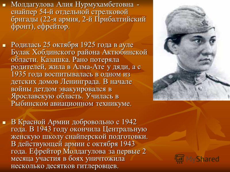 Молдагулова Алия Нурмухамбетовна - снайпер 54-й отдельной стрелковой бригады (22-я армия, 2-й Прибалтийский фронт), ефрейтор. Молдагулова Алия Нурмухамбетовна - снайпер 54-й отдельной стрелковой бригады (22-я армия, 2-й Прибалтийский фронт), ефрейтор
