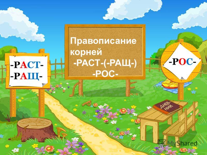 Правописание корней -РАСТ-(-РАЩ-) -РОС- -РАСТ- -РАЩ- -РОС-