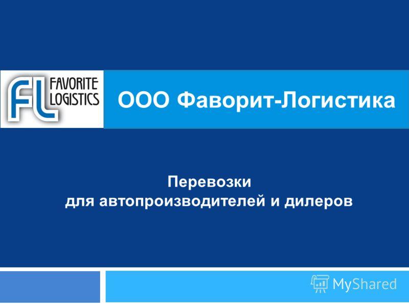 Перевозки для автопроизводителей и дилеров ООО Фаворит-Логистика