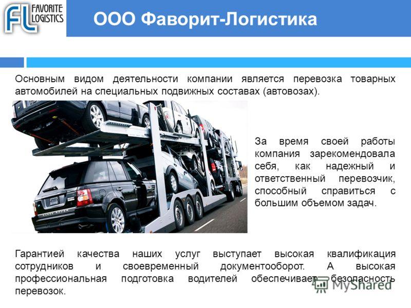 Основным видом деятельности компании является перевозка товарных автомобилей на специальных подвижных составах (автовозах). Гарантией качества наших услуг выступает высокая квалификация сотрудников и своевременный документооборот. А высокая профессио