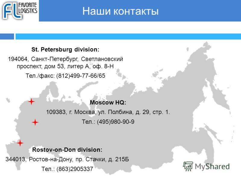 Moscow HQ: 109383, г. Москва, ул. Полбина, д. 29, стр. 1. Тел.: (495)980-90-9 Наши контакты St. Petersburg division: 194064, Санкт-Петербург, Светлановский проспект, дом 53, литер А, оф. 8-Н Тел./факс: (812)499-77-66/65 Rostov-on-Don division: 344013