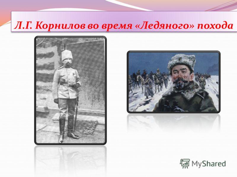 Л.Г. Корнилов во время «Ледяного» похода