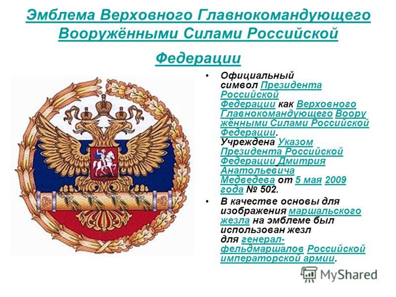 Эмблема Верховного Главнокомандующего Вооружёнными Силами Российской Федерации Официальный символ Президента Российской Федерации как Верховного Главнокомандующего Воору жёнными Силами Российской Федерации. Учреждена Указом Президента Российской Феде