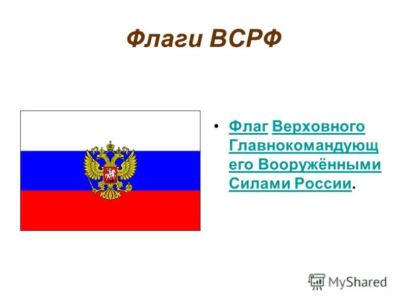 Флаги ВСРФ Флаг Верховного Главнокомандующ его Вооружёнными Силами России.ФлагВерховного Главнокомандующ его Вооружёнными Силами России