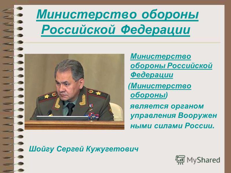 Министерство обороны Российской ФедерацииМинистерство обороны Российской Федерации Министерство обороны Российской ФедерацииМинистерство обороны Российской Федерации (Министерство обороны)Министерство обороны является органом управления Вооружен ными
