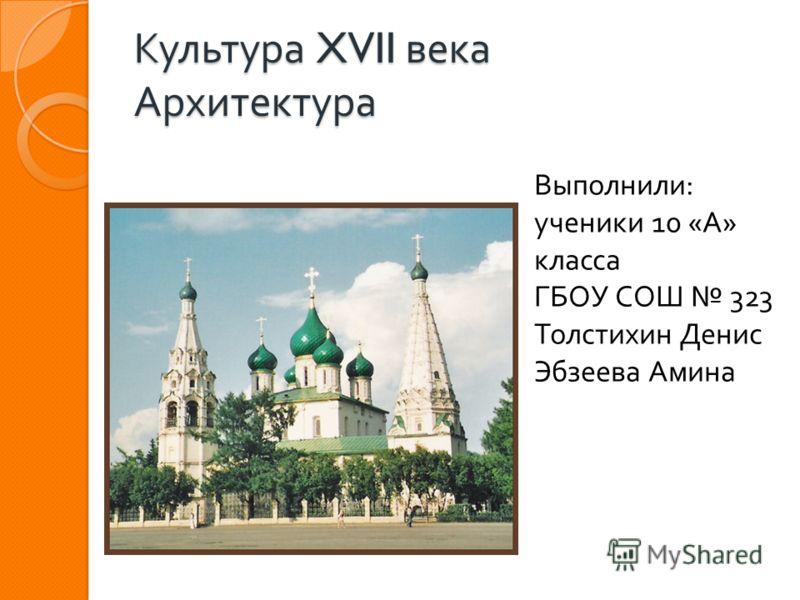 Века архитектура выполнили ученики