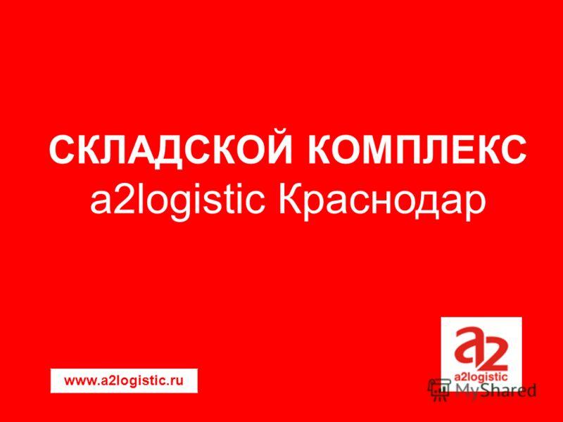 СКЛАДСКОЙ КОМПЛЕКС a2logistic Краснодар www.a2logistic.ru