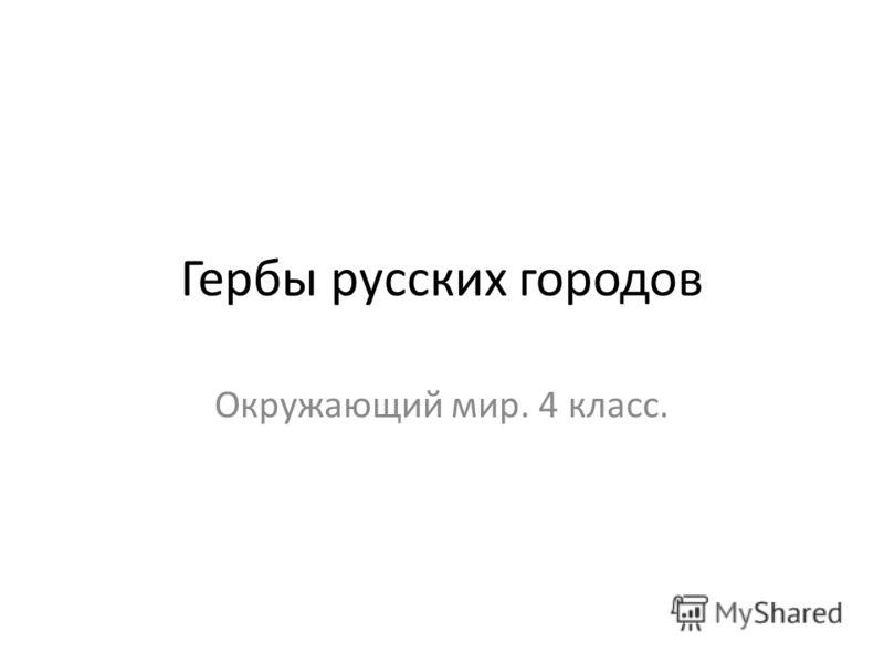 Гербы русских городов Окружающий мир. 4 класс.