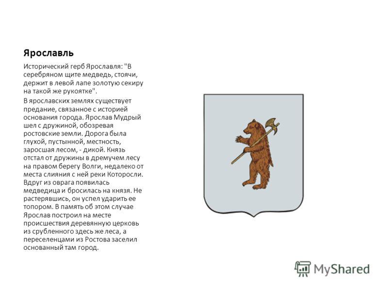Ярославль Исторический герб Ярославля: