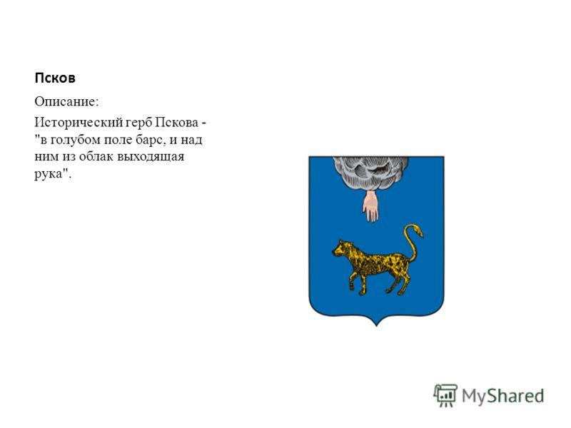 Псков Описание: Исторический герб Пскова - в голубом поле барс, и над ним из облак выходящая рука.