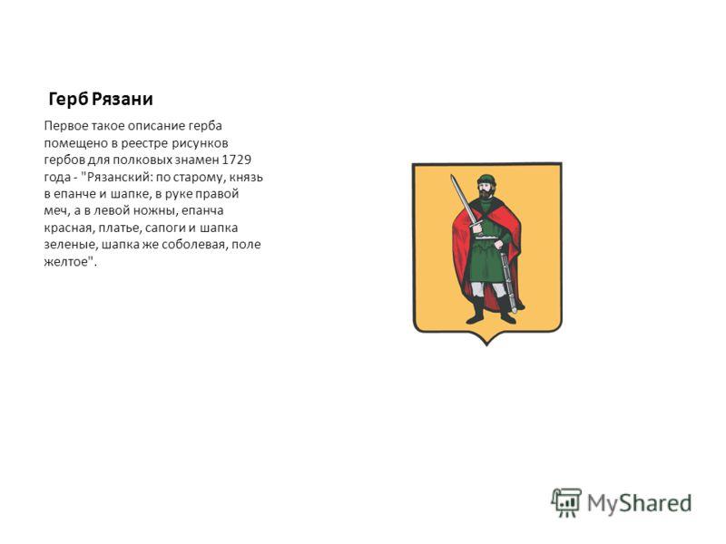 Герб Рязани Первое такое описание герба помещено в реестре рисунков гербов для полковых знамен 1729 года -