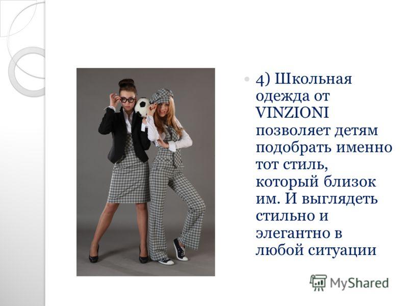 4) Школьная одежда от VINZIONI позволяет детям подобрать именно тот стиль, который близок им. И выглядеть стильно и элегантно в любой ситуации