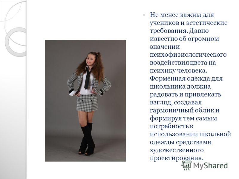 Не менее важны для учеников и эстетические требования. Давно известно об огромном значении психофизиологического воздействия цвета на психику человека. Форменная одежда для школьника должна радовать и привлекать взгляд, создавая гармоничный облик и ф
