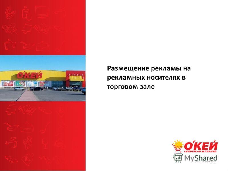 www.okmarket.ru Размещение рекламы на рекламных носителях в торговом зале