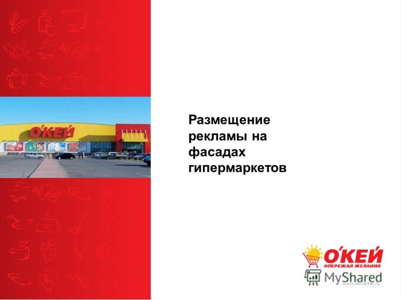 www.okmarket.ru Размещение рекламы на фасадах гипермаркетов