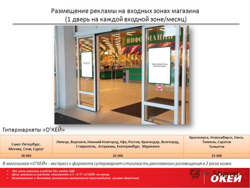 Размещение рекламы на входных зонах магазина (1 дверь на каждой входной зоне/месяц) 25 Гипермаркеты «ОКЕЙ» В магазинах «ОКЕЙ» - экспресс» формата супермаркет стоимость рекламного размещения в 2 раза ниже. Все цены указаны в рублях без учета НДС Цены