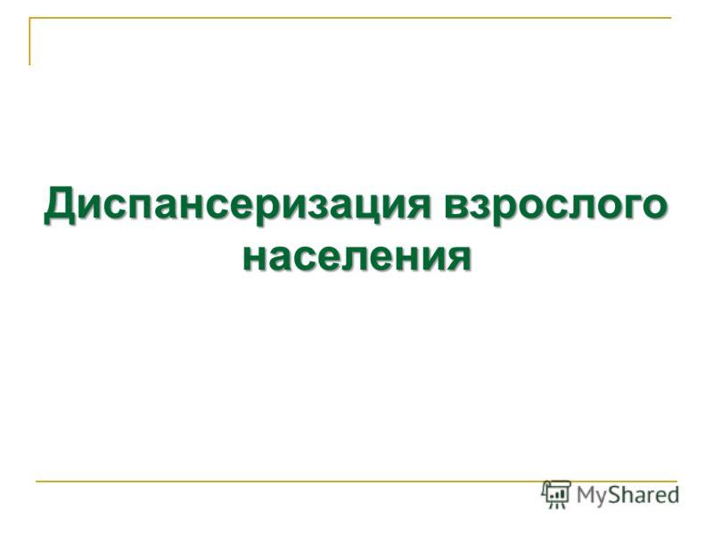 Презентация На Тему Диспансеризация Беременных