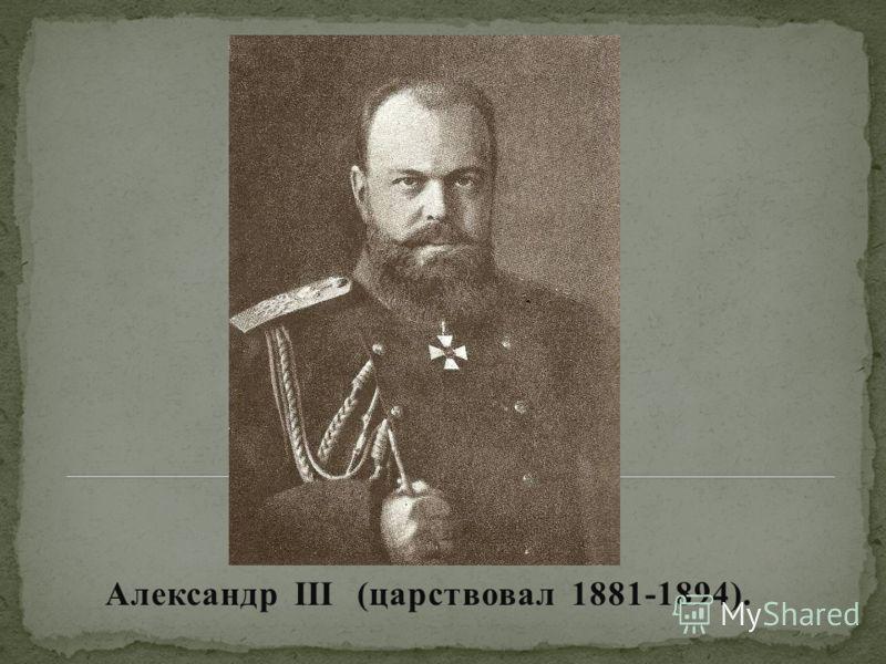 Александр ΙΙΙ (царствовал 1881-1894).