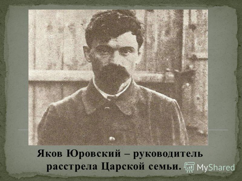 Яков Юровский – руководитель расстрела Царской семьи.