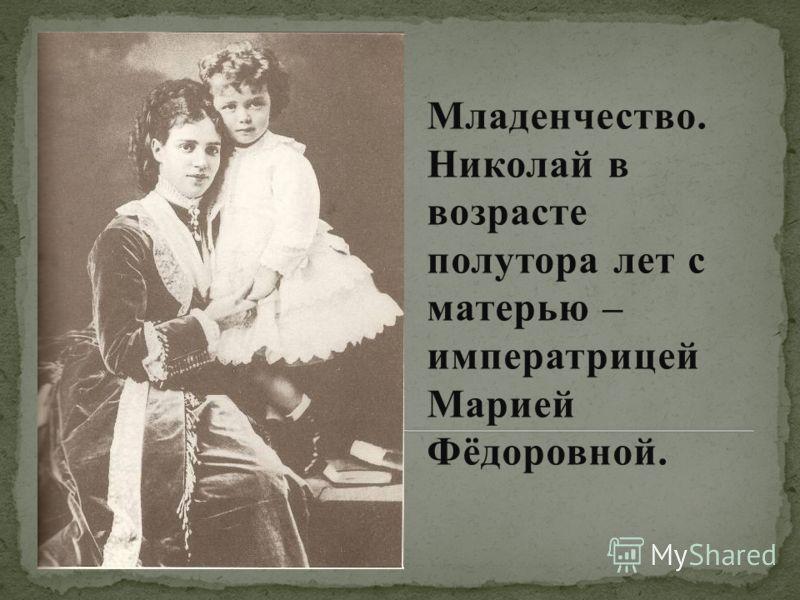 Младенчество. Николай в возрасте полутора лет с матерью – императрицей Марией Фёдоровной.
