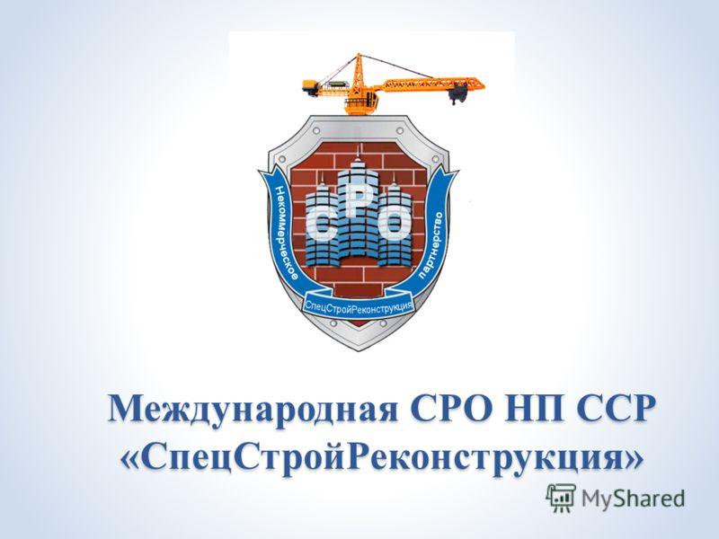 Международная СРО НП ССР «СпецСтройРеконструкция»