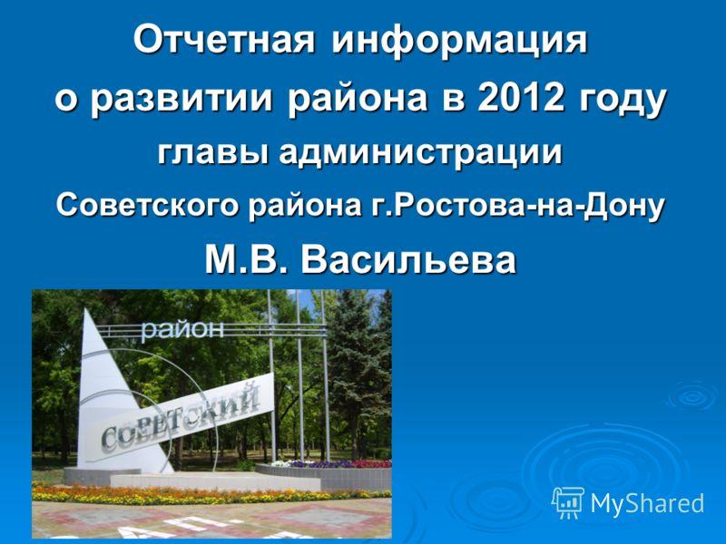 Отчетная информация о развитии района в 2012 году главы администрации Советского района г.Ростова-на-Дону М.В. Васильева